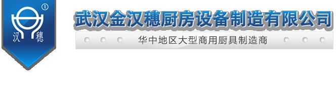 武汉金汉穗亚博手机客户端制造有限公司