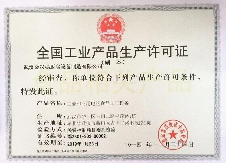 工业产品许可证 电热设备
