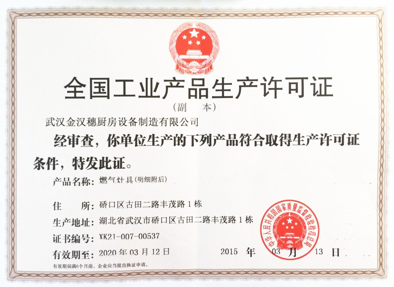 工业产品许可证 燃气灶具