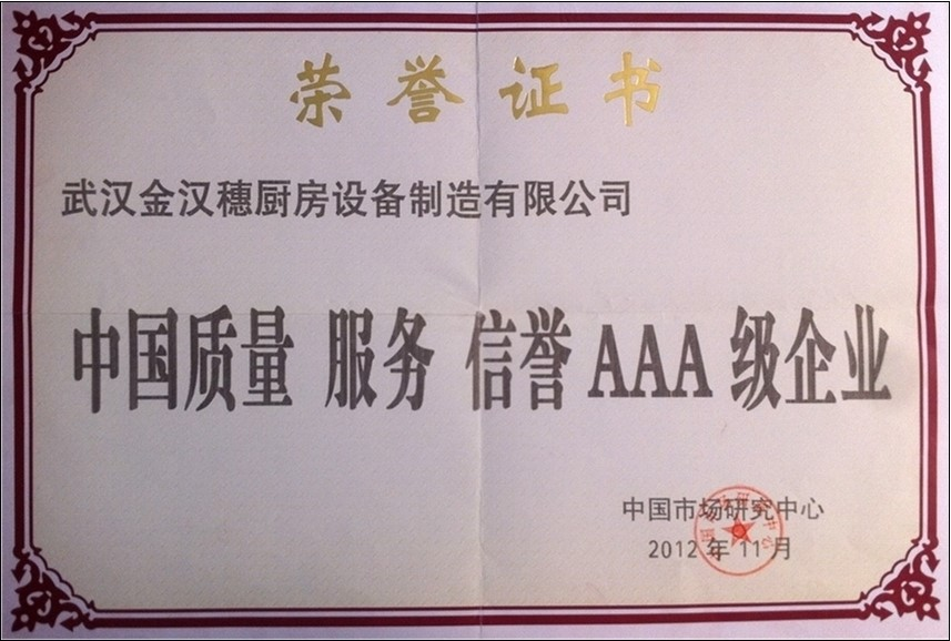国-AAA级企业荣誉证书
