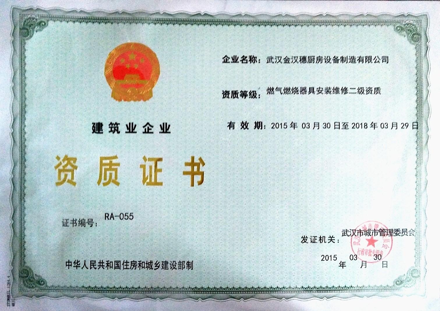 武汉市燃气燃烧器具资质证书