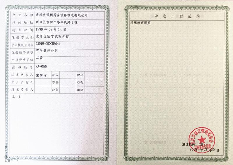 武汉市燃气燃烧器具资质证书 附页