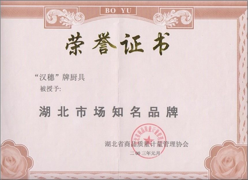 省-湖北市场知名品牌荣誉证书