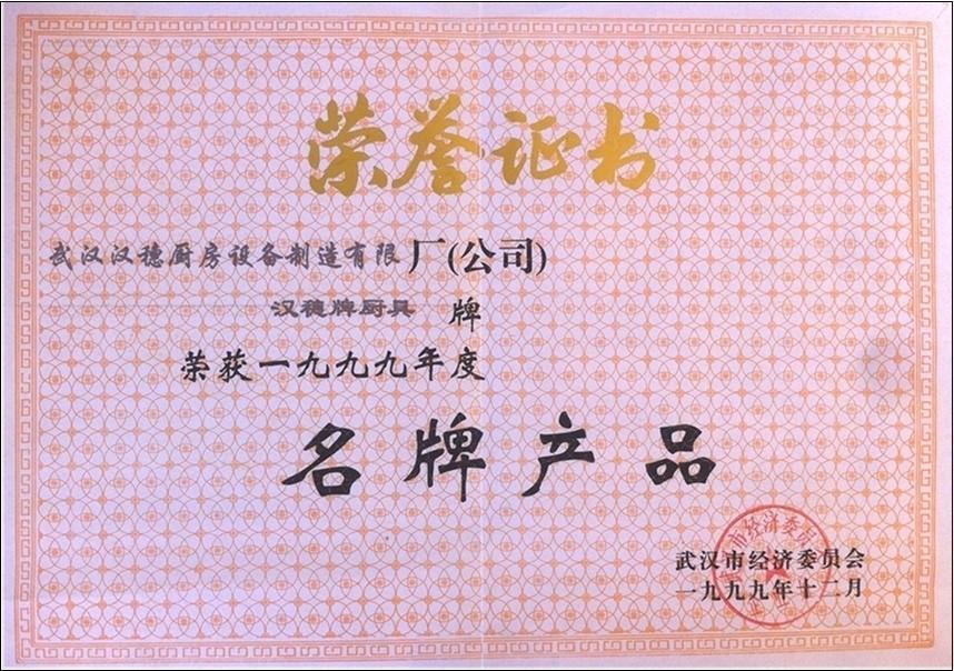市-武汉市经委授予名牌产品荣誉证书