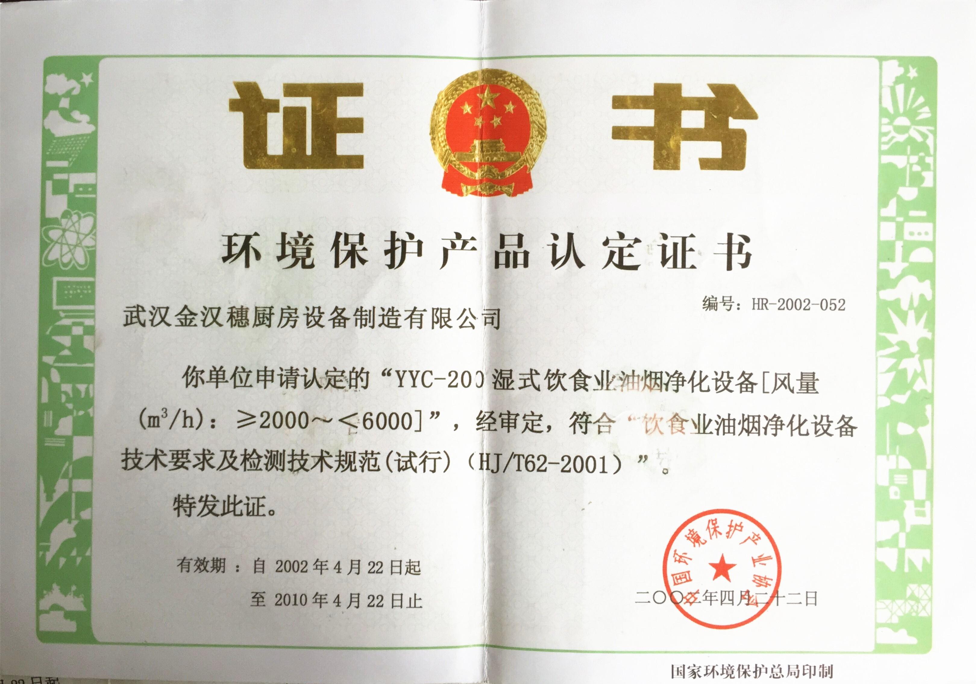 环保-国家环保总局认证证书 10年
