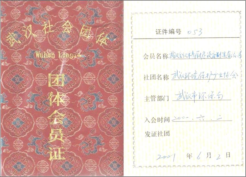 环保-武汉环保产业协会团体会员证