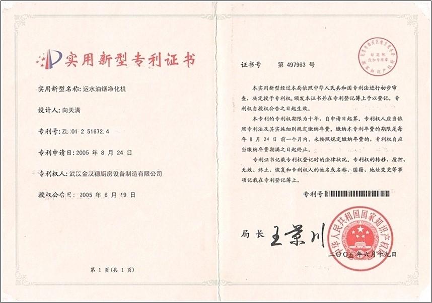 专利证书  运水烟罩